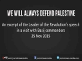 We Will Always Defend Palestine | Leader of the Muslim Ummah | Farsi sub English