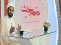 [ 04 May 2016 ] Misbah ul Huda - مصباح الہدی عید بعثت  | SaharTv - Urdu