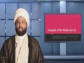 Commentary of the Noble Quran - Surah al-Ikhlaas - English