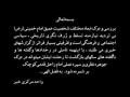 Sire Amali Emam Ruhollah Khomeini (r.a) - 02/16 - Persian