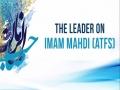 Ayatollah Khamenei on Imam Mahdi (atfs) | Farsi sub English