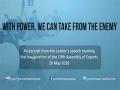 With Power, We can Take from the Enemy | Imam Sayyid Ali Khamenei | Farsi sub English