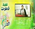 [Clip] Eid ul Fitr Yaani Eid ul Fitrat | 2016/1437 | Br. Haider Ali Jaffri - Urdu
