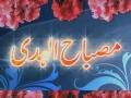 [ 04 August 2016 ] Misbah ul Huda - ولادت فرزند رسول حضرت معصومہ | SaharTv - Urdu