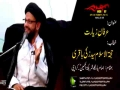 [08] Topic: Irfan-e-Ziyarat   H.I Syed Zaki Baqri - Muharram 1438/2016 - Urdu