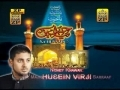 Ya Habib Ya Saleeb Ya Ghareeb Ya Hussain - Arabic English Urdu