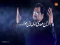 [01 Nauha 2016] Aaena Mehdi as Zamaaan - Shuja Rizvi - Muharram 1438- Urdu