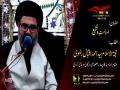 [08] Topic: Imamat or Tasheyo | H.I Molana Ahmed Iqbal - Muharram 1438/2016 - Urdu