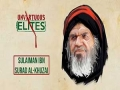 Unvirtuous Elites | Sulayman ibn Surad | Farsi & English
