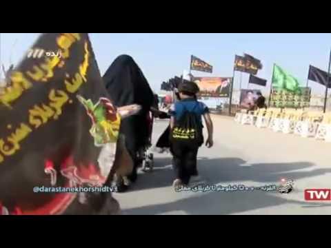 09 -  پیاده روی اربعین القرنه   ۵۰۰ کیلومتر تا کربلا   بخش ۳ - Farsi