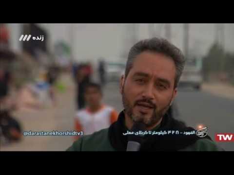 15 - پیاده روی اربعین الفهود - ۴۲۸ کیلومتر تا کربلا - بخش ۳ - Farsi