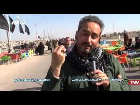 28 - پیاده روی اربعین البطحاء - ۳۰۰ کیلومتر تا کربلا - بخش ۳ - Farsi