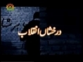 [04] Darakshan-e-Inqilab - Documentary on Islamic Revolution of Iran - Urdu