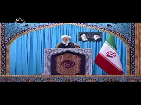 [18 Nov 2016] Tehran Friday Prayers | - آیت اللہ امامی کاشانی خطبہ جمعہ تہران - Urdu