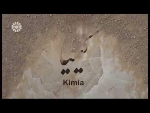 [49][Drama Serial] Kemiya سریال کیمیا - Farsi sub English