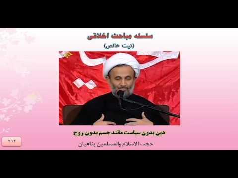 دین بدون سیاست مانند جسم بدون روح - حجت الاسلام پناهیان - Farsi
