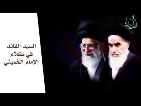 الإمام الخميني قدس سره يصف الإمام الخامنئي دام ظله - Farsi sub Arabic