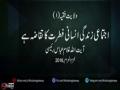 Clip - اجتماعی زندگی انسانی فطرت کا تقاضہ - H.I. Ghulam Abbas Raisi - Urdu