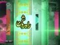 [Rahe Roshan] Mout Ki Haqeqat  - موت کی حقیقت - Urdu