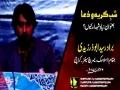 [Shab-e-Girya Wa Dua] Topic: Yaad e Shohada Kyun? | Nauha : Syed Abuzar Zaidi | January 2017/1438 - Urdu