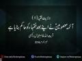 آئمہ معصومینؑ نے اپنے بعد فقہاء کو حاکم بنایا ہے - Urdu