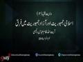 اسلامی جمہوریت اور آزاد جمہوریت میں فرق - H.I. Ghulam Abbas Raisi - Urdu