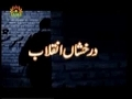[09] Darakshan-e-Inqilab - Documentary on Islamic Revolution of Iran - Urdu