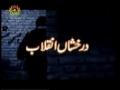 [09] Darakshan-e-Inqilab - Documentary on Islamic Revolution of Iran - Urdu