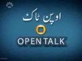 [Open Talk] Tawasul Kay Sharyat Aur Asool | توسل کے شرائط اور اصول- Urdu