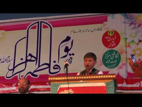 [ASO\\\'s 46th Convention 2017] Manqabat: Khuda se muhamad ko meraj per Hassen ak touhfa Mila hai Fatima s.a - Urdu