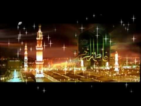 [Misbah ul Huda] - سیدہ فاطمہ زہر سلام اللہ علیھا کی مختصر سوانح حیات