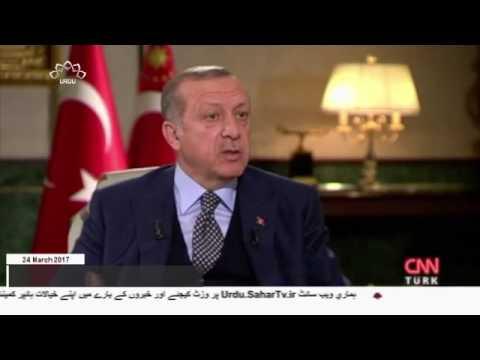 [24 March 2017] ترکی اور یورپی یونین کے تعلقات میں کشیدگی- Urdu