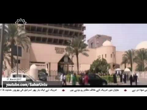 [27 March 2017] بحرین میں کم سن بچوں کے خلاف سرکاری مقدمے کی سماعت - Urdu