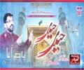 [ Manqabat ] Haider as Haider as | Nasir Agha - Urdu
