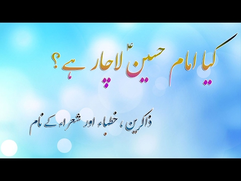Kia Imam Hussain as Lachaar hain? - Ustad Syed Jawad Naqvi - Urdu