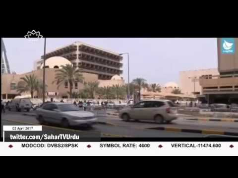 [02 April 2017] بحرینی عدالتوں کے ظالمانہ فیصلے - Urdu