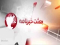 [ 03-April-2017 ] Bethat News 9 PM | بعثت خبر نامہ | Bethat Educational TV Channel - Urdu