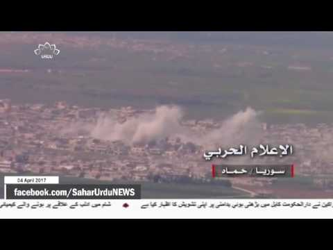 [05 April 2017] شام میں کیمیائی ہتھیاروں کے استعمال کی مذمت - Urdu
