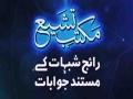 [Question-07] مکتب تشیع  رائج شبہات اور انحرافات | H.I Moulana Ghulam Abbas Raeesi - Urdu
