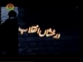 [12] Darakshan-e-Inqilab - Documentary on Islamic Revolution of Iran - Urdu