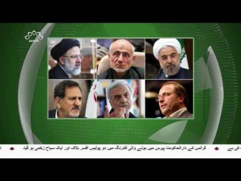 [21 April 2017]ایران، صدارتی انتخابات کےامیدواروں کے ناموں کا اعلان -Urdu