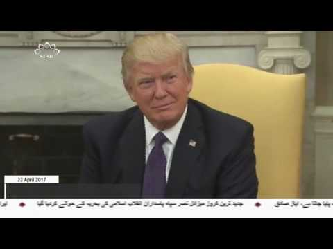 [22 April 2017]امریکی ڈاکٹروں نے ٹرمپ کو خطرناک مریض قرار دے دیا - Urdu