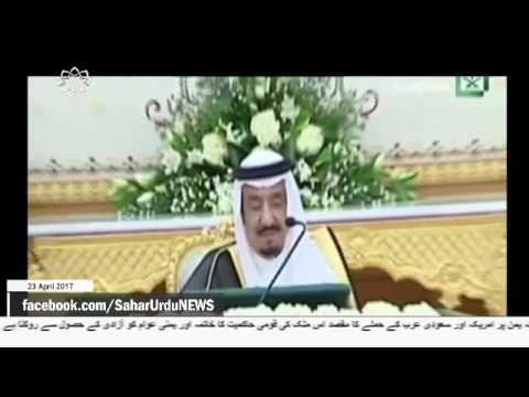 [23 April 2017] سعودی حکومت کے متعدد اعلی عہدیدار تبدیل - Urdu