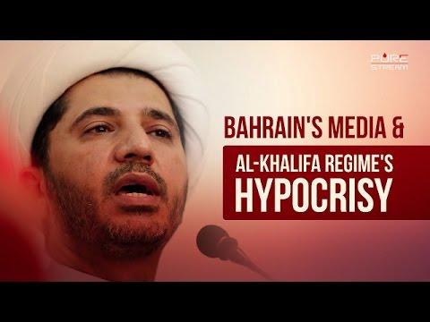 Bahrain\'s Media & al-Khalifa Regime\'s Hypocrisy | Shaykh Ali Salman | Arabic sub English