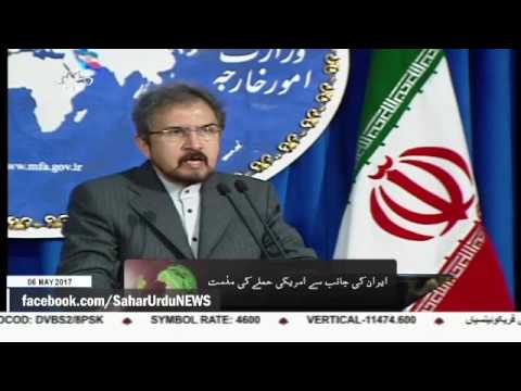 [06 May 2017] ایران کی جانب سے امریکی حملے کی مذمت - Urdu