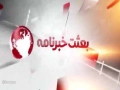 [ 08-May-2017 ] Bethat News 9 PM | بعثت خبر نامہ | Bethat Educational TV Channel - Urdu