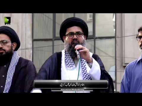 [یومِ مردہ باد امریکا ریلی]  Speech: H.I Ahmed Iqbal Rizvi - 16 May 2017 - Urdu