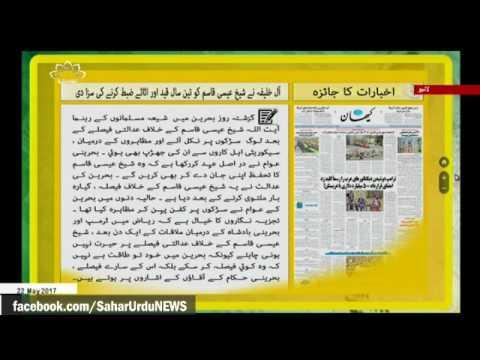 [22 May 2017] آلِ خلیفہ نے شیخ عیسی قاسم کو تین سال قید اوراثاثے ضبط - Urdu