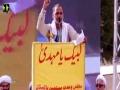 [استحکام پاکستان وامام مہدیؑ کانفرنس] Tarana: Syed Ali Deep Rizvi - 21 May 2017 - Urdu