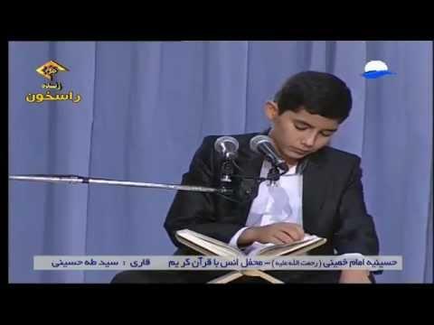 تلاوت بسیار زیبای سید طاها حسینی نزد مقام معظم رهبری ۹۱ ۰۴ ۱۹ - Farsi